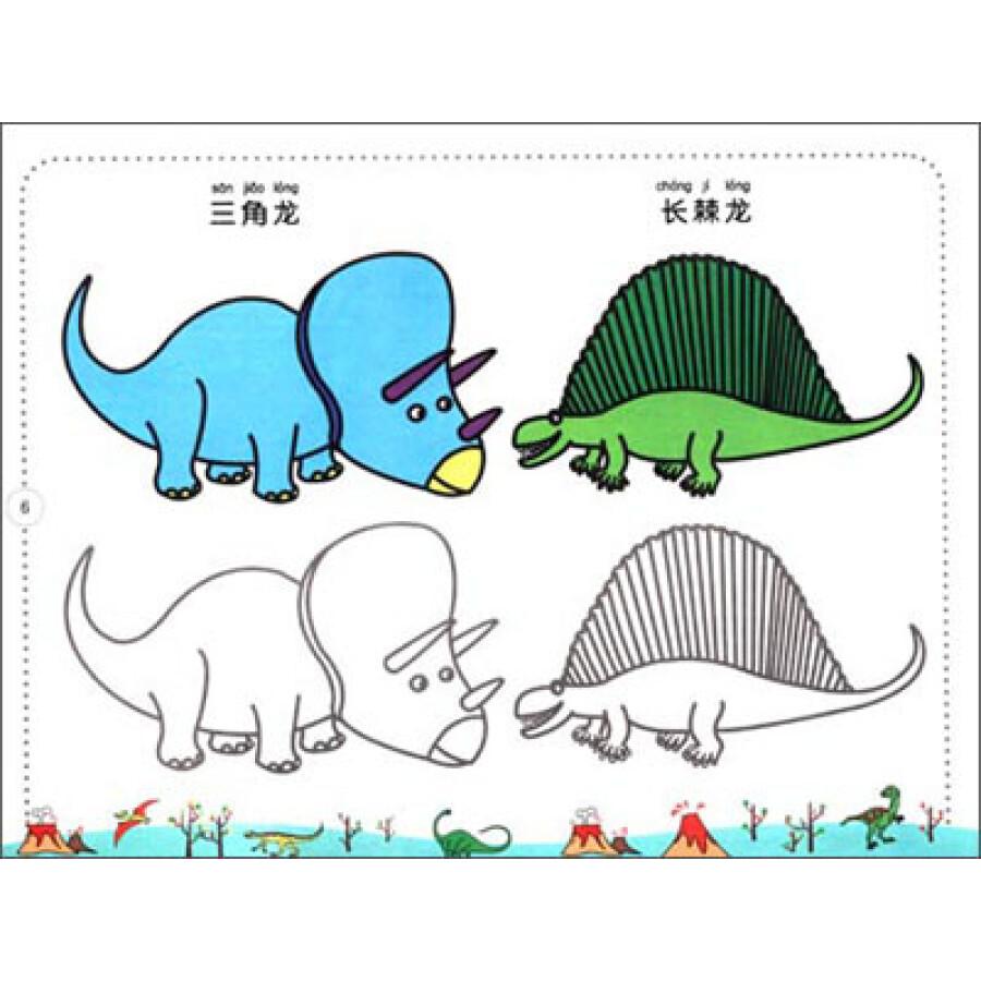 小孩学画画3:恐龙 童话形象 物品