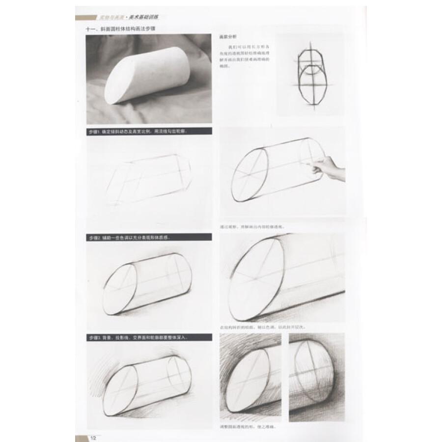 实物与画面·美术基础训练·结构训练法:李胜利素描几何体