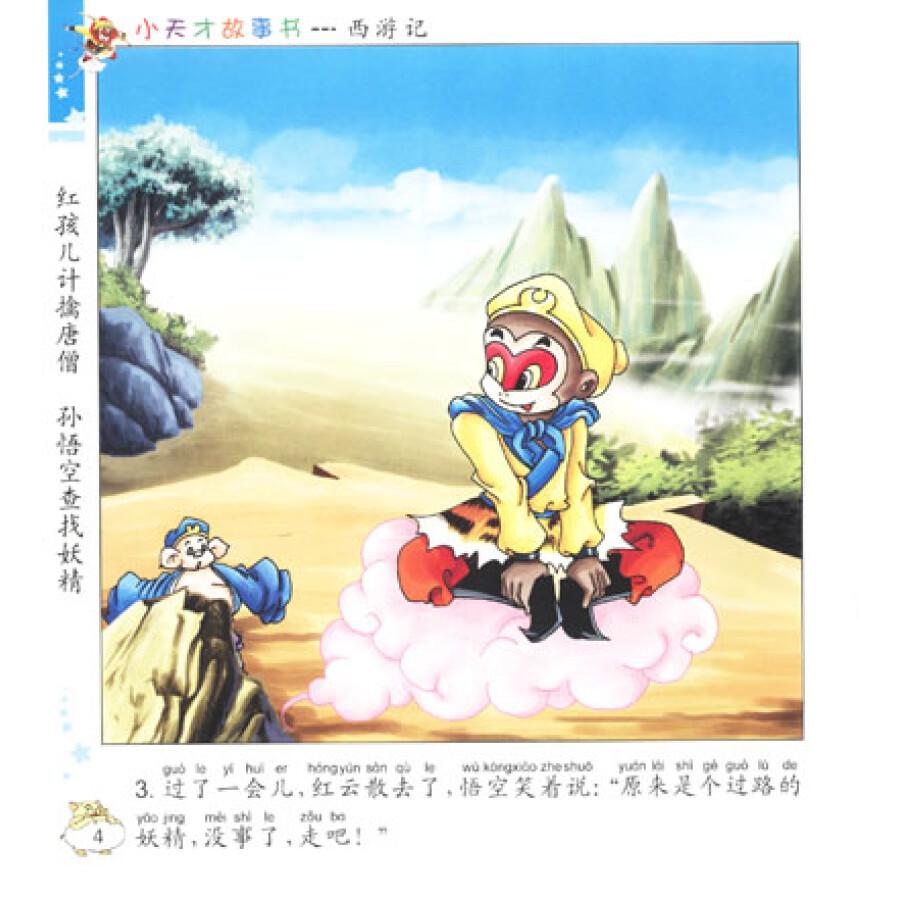 小天才故事书系列·西游记:大战红孩儿(新版)