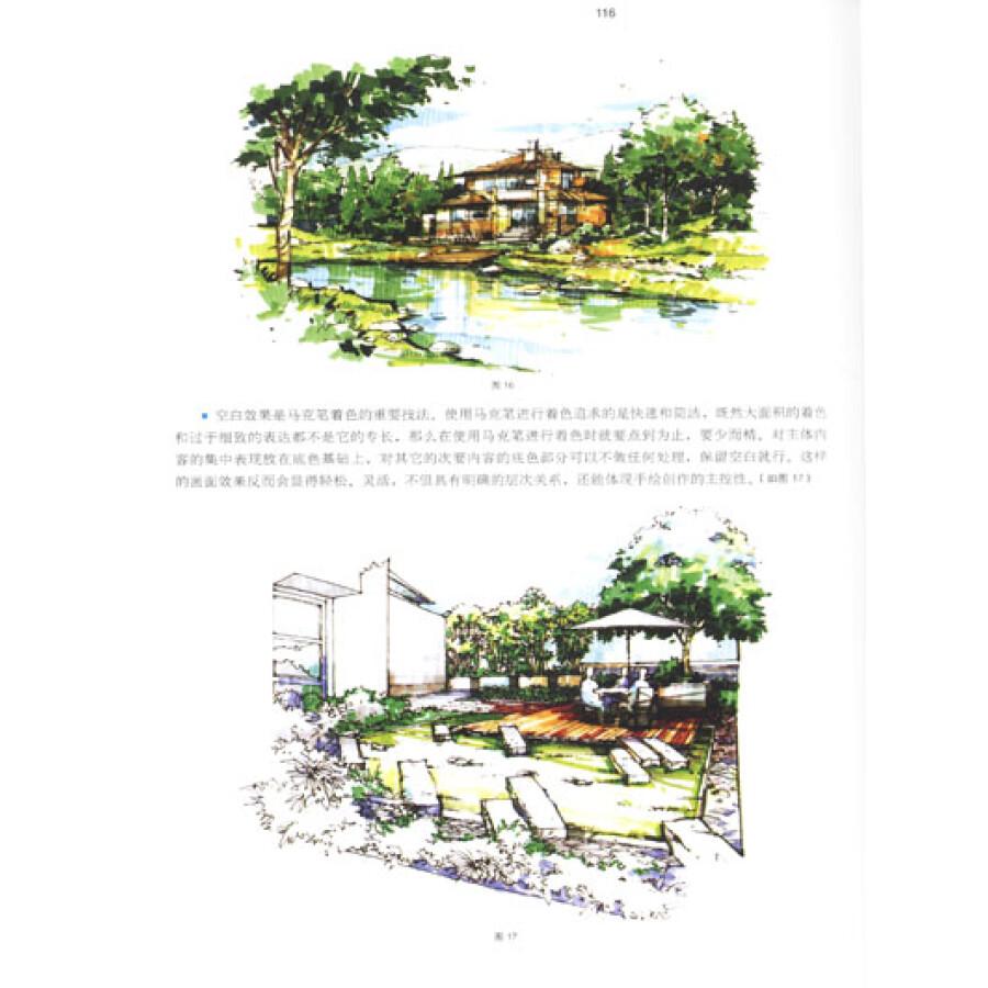 建筑手绘效果图表现技法》(赵航)【摘要 书评
