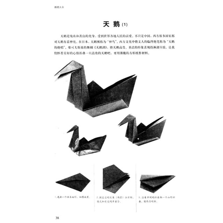 选择折纸 折纸工具 折纸最基础的技巧和方法 几种基础形折叠 四,动物