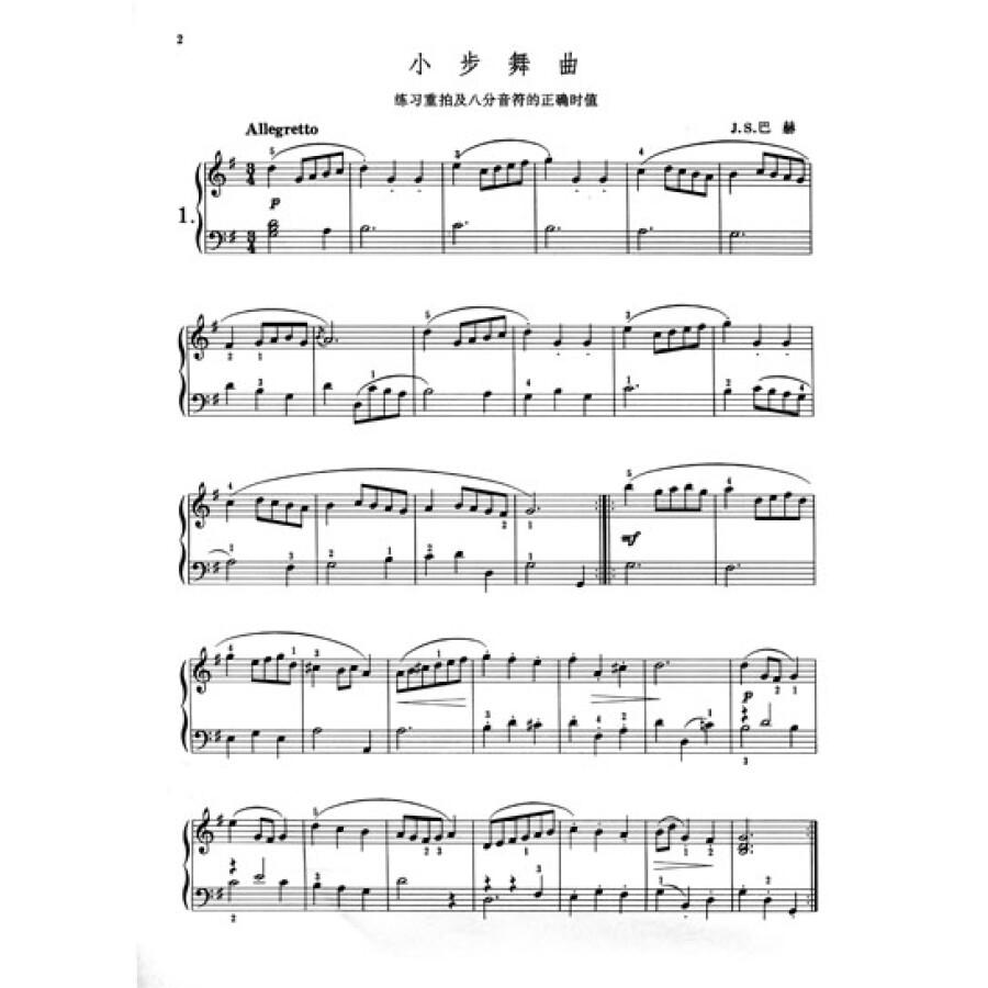钢琴曲小步舞曲谱子
