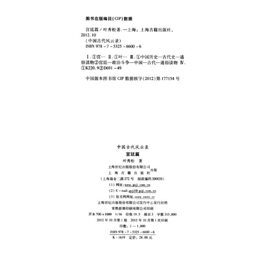 中国古代风云录(宫廷篇)