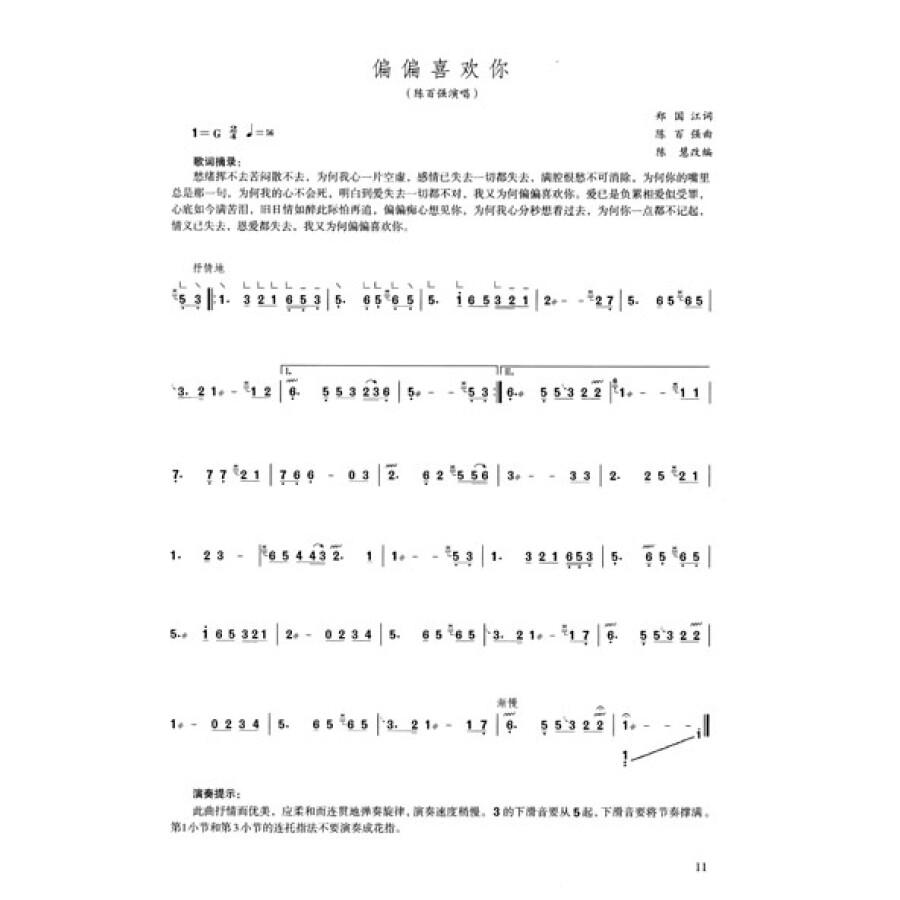 流行音乐古筝简谱