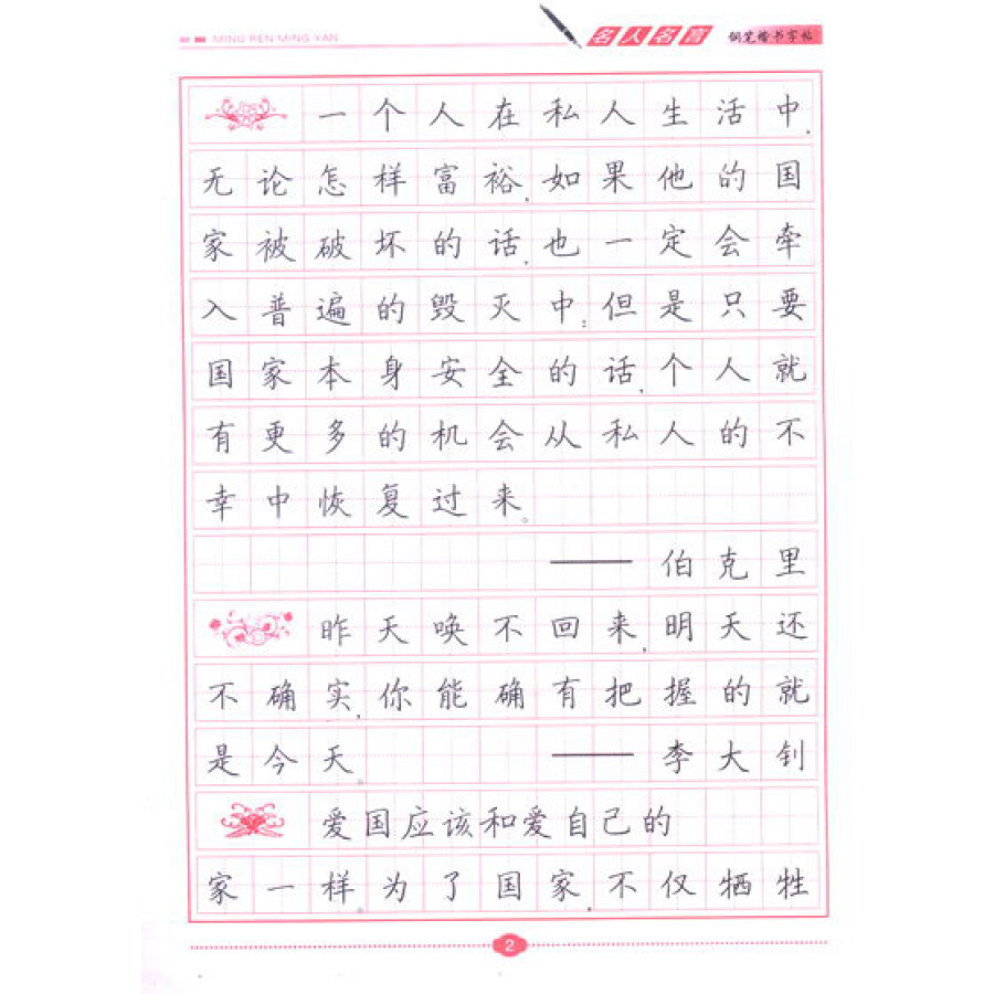 钢笔楷书字帖:名人名言图片