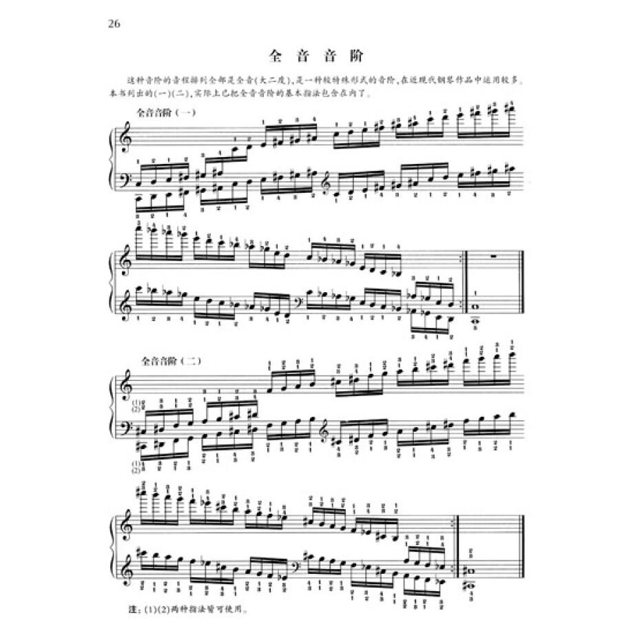 7音阶哆啦a梦曲谱