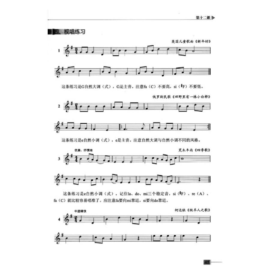 音乐 歌谱曲谱 五线谱基本乐理视唱练耳基础教程