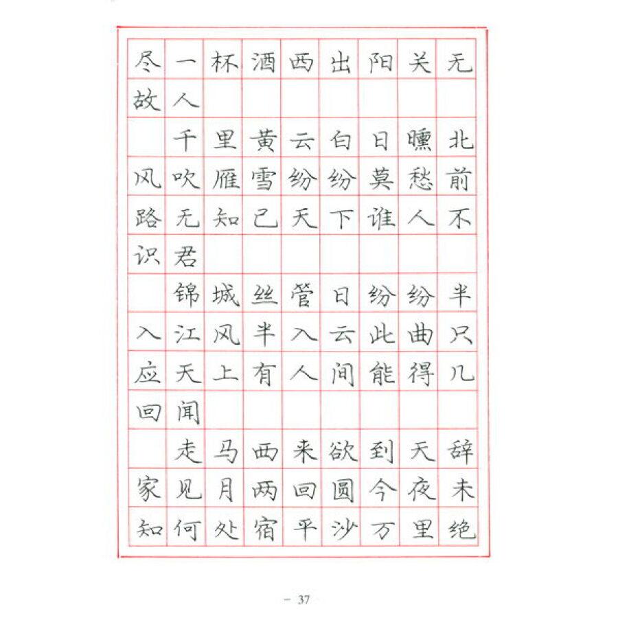 庞中华硬笔书法经典字帖:庞中华谈谈学写钢笔字(修订版)图片