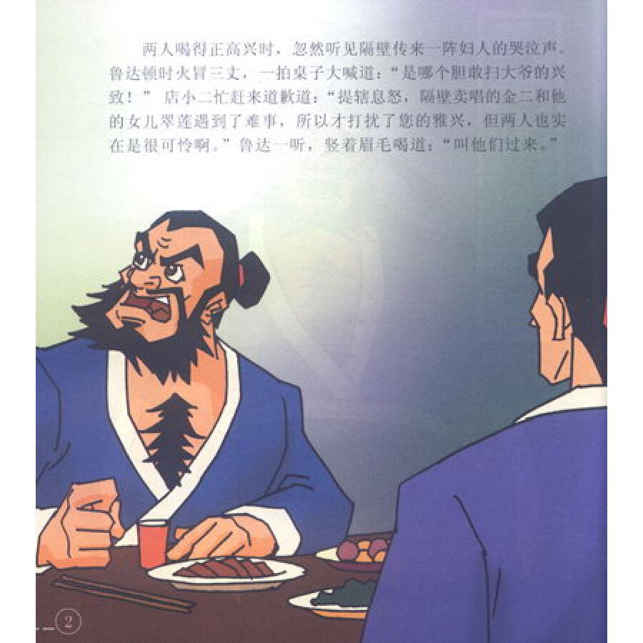 水浒传的故事名称_水浒传卡通故事