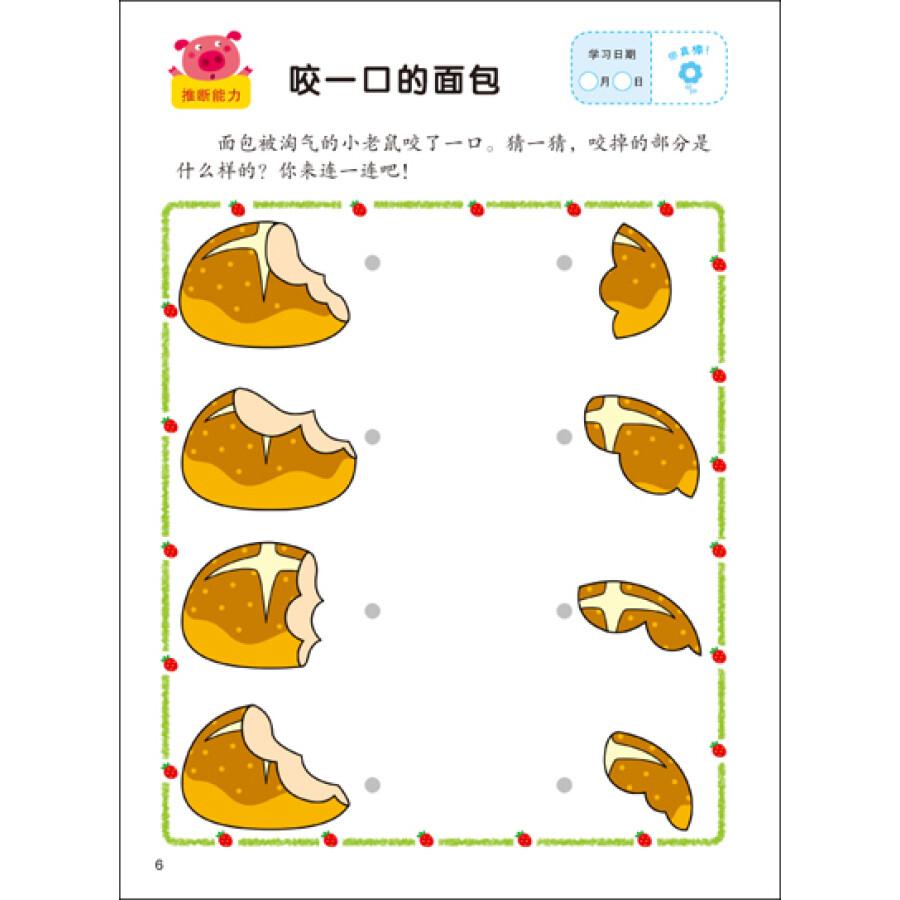 邦臣小红花·头脑潜能开发:智力1(5-6岁)(附奖励贴纸)