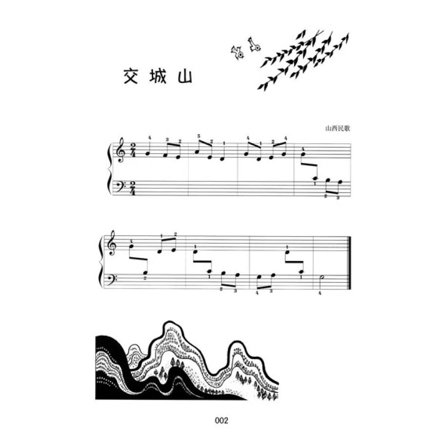 快乐儿歌钢琴曲集(合订本)