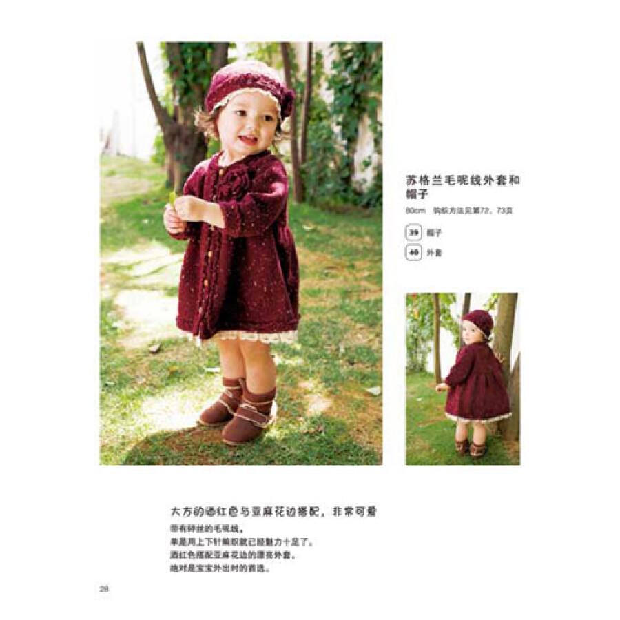 男孩儿衣物上的小动物⊙  女孩儿衣物上可爱的花样⊙  钩织方法