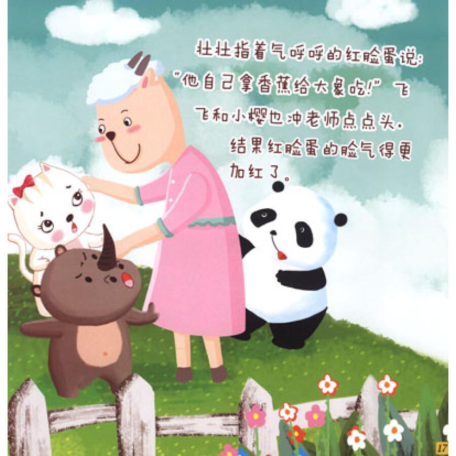 创意七巧板儿童手工益智书:红脸蛋在动物园