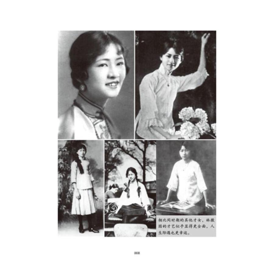 目录 出版前言  林徽因  窗子以外  一片阳光  陆小曼  《云游》序图片