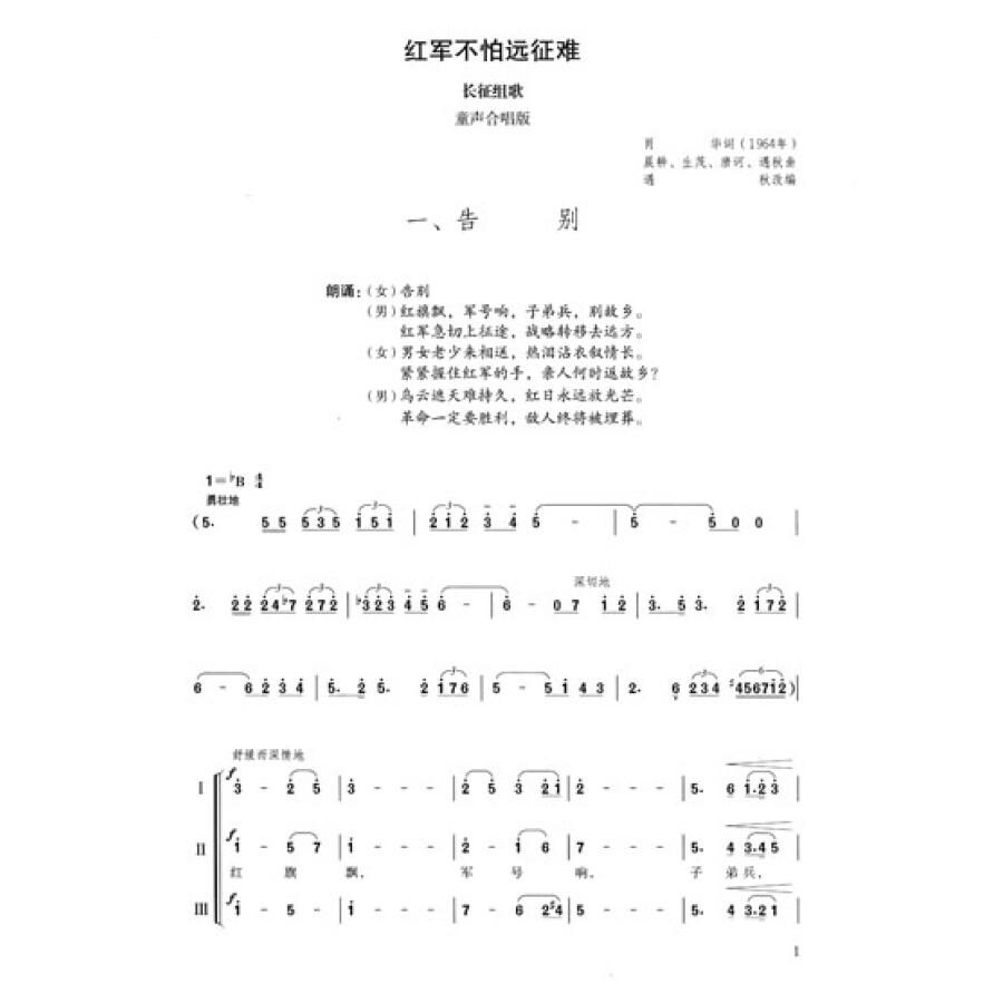 红军不怕远征难:长征组歌(童声合唱版)(附光盘1张)