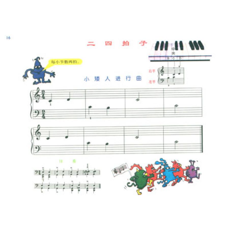 舞曲》 新学的音 高音谱表的e音《玛丽有只小羊羔》 新学的音 低音谱