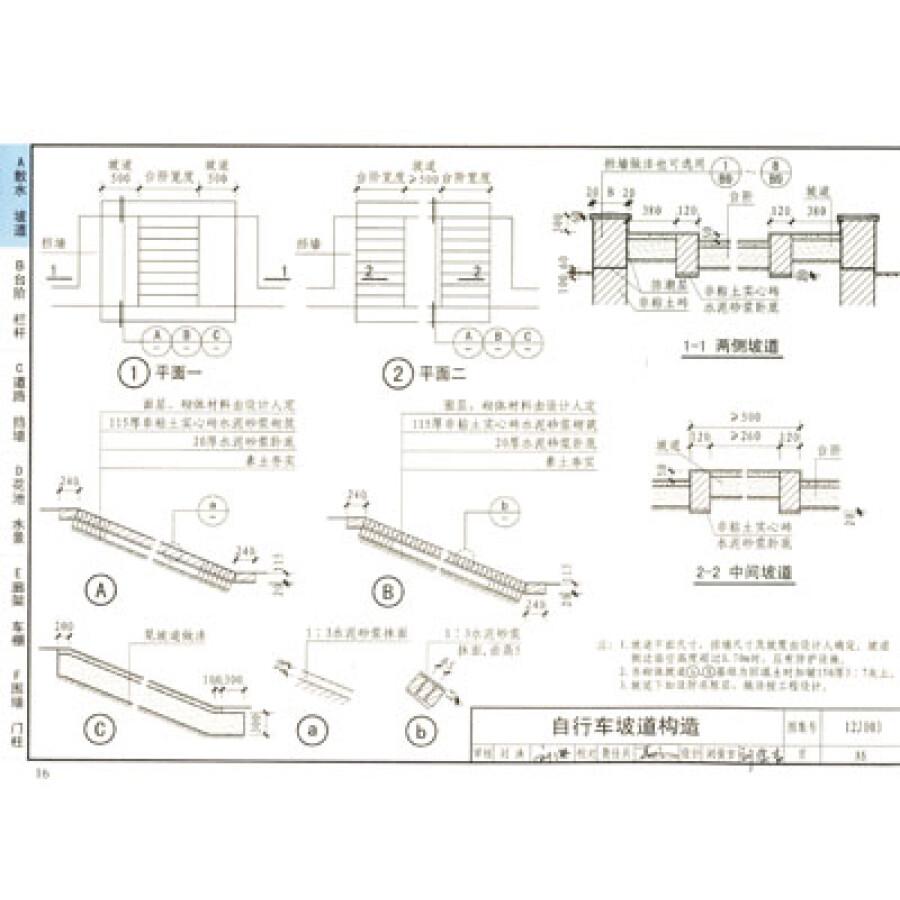 斜线写成表头v斜线国家(j11-1):常用建筑建筑(1)(2012年合订本)构造图集标准怎么绘制斜的字图片
