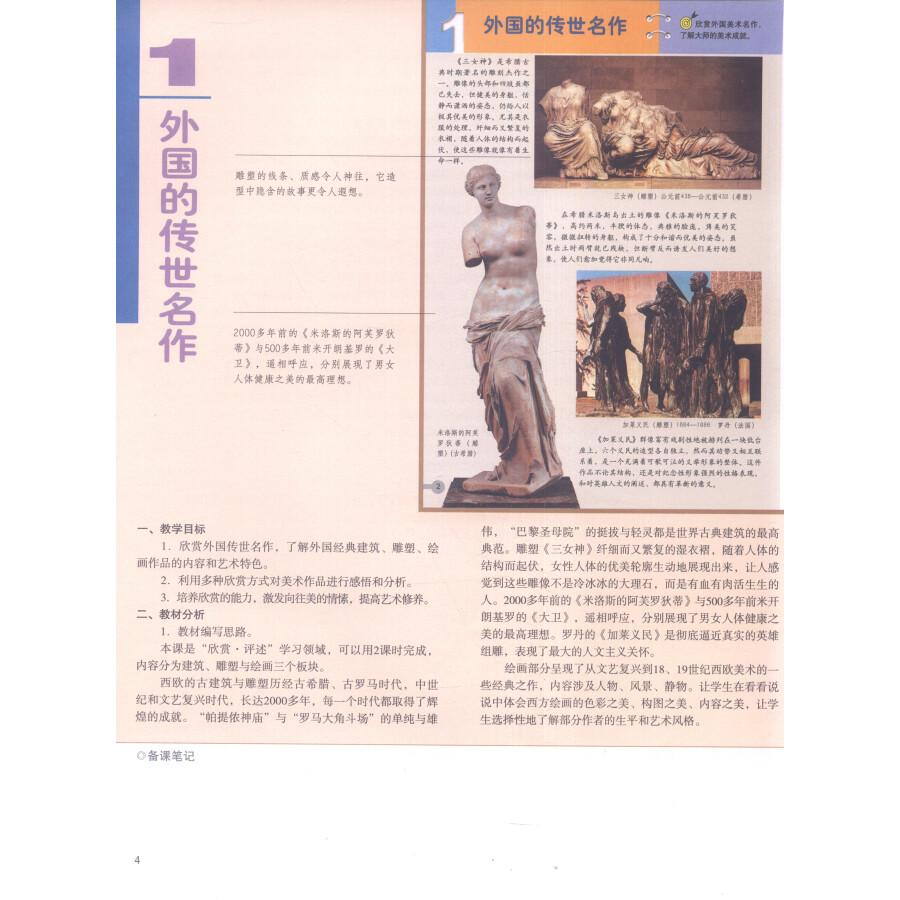 义务教育教科书:美术(教师用书 六年级下册)(附光盘)图片