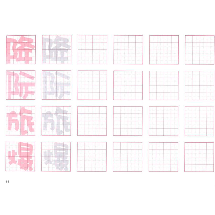 三天练好手绘pop:300常用pop体字习字帖