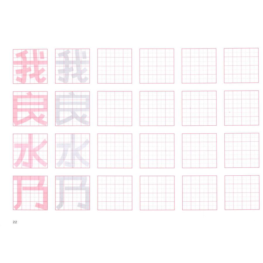 三天练好手绘pop:300常用黑体字习字帖