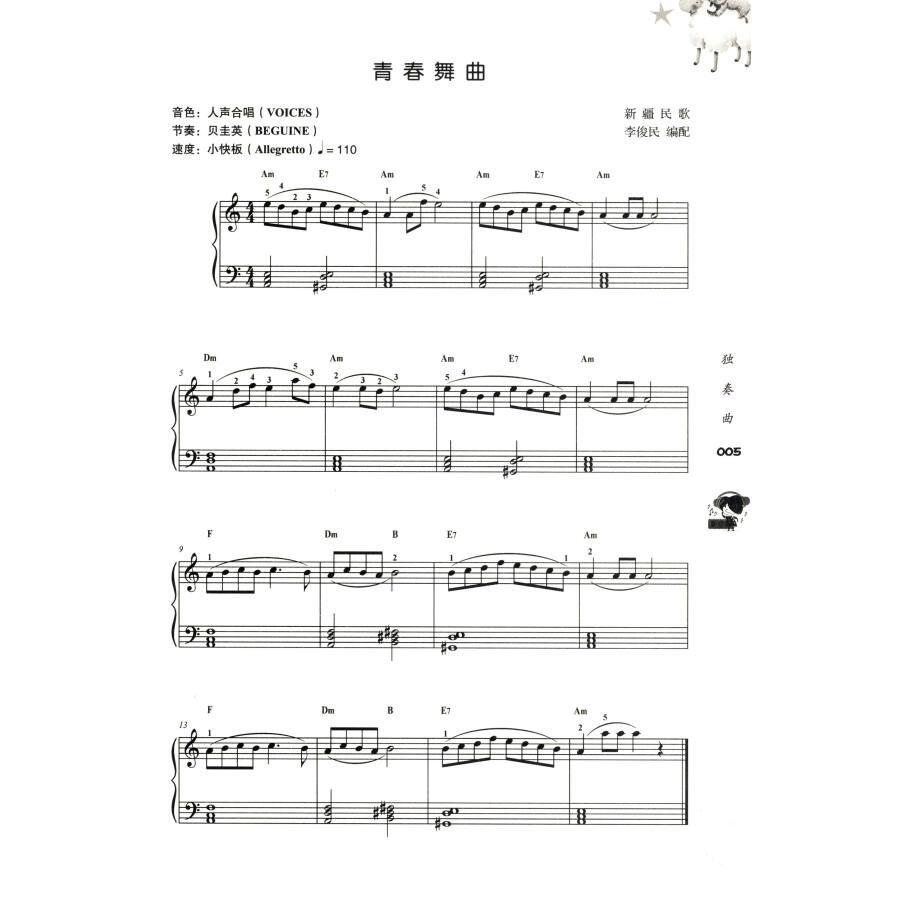 易学通:优秀电子琴曲精选