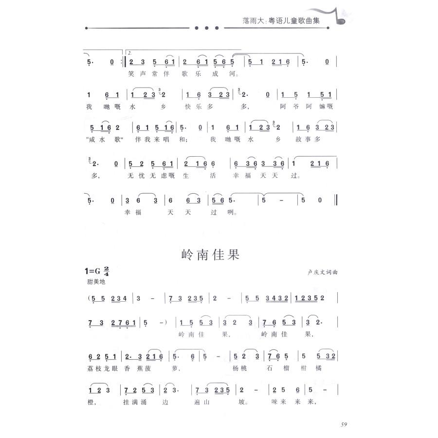 落雨大:粤语儿童歌曲集