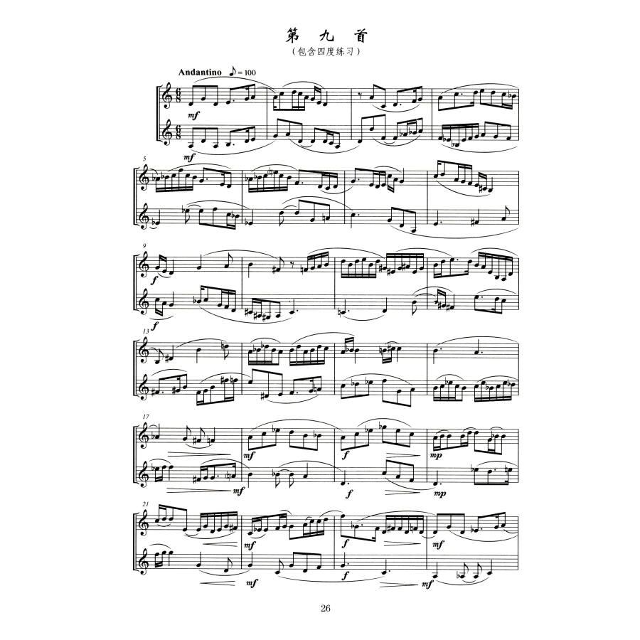 高级二声部视唱练习曲15首及三声部视唱练习曲15首