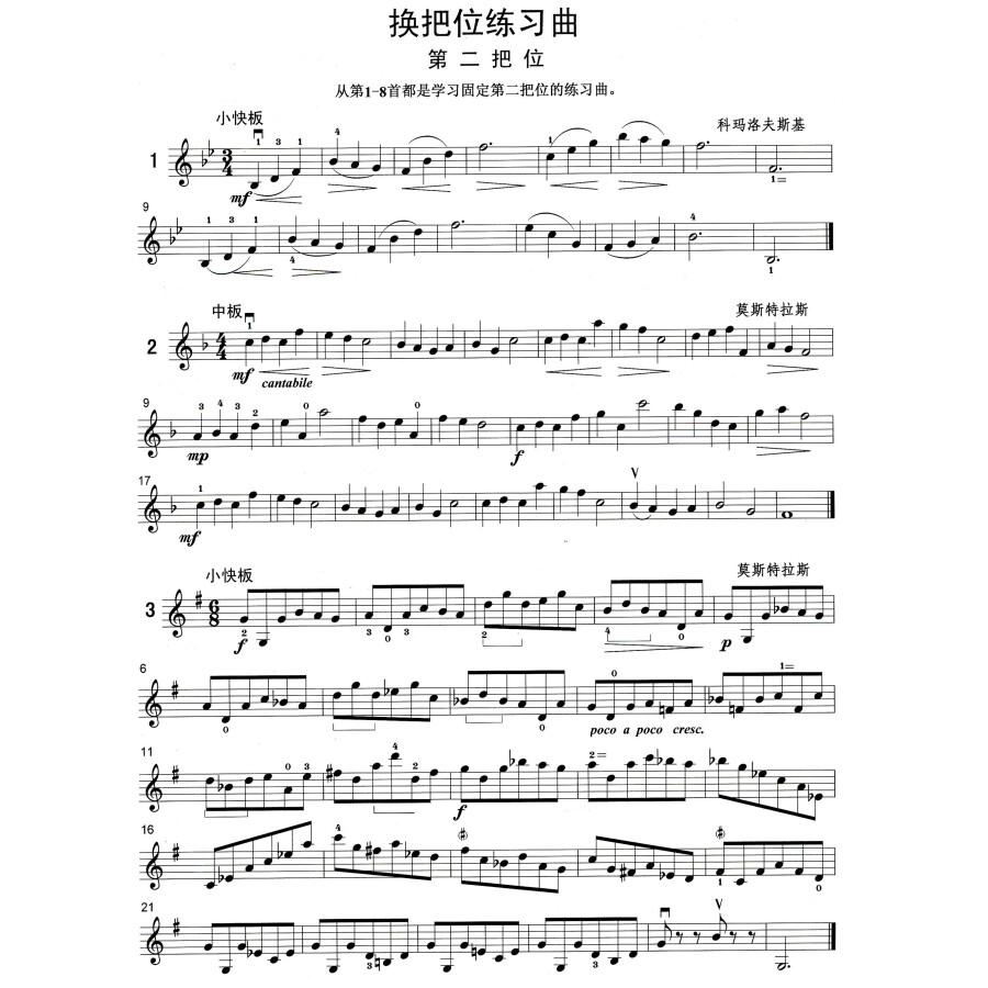 张世祥小提琴教材系列:小提琴初级练习曲精选(第二册 修订版)
