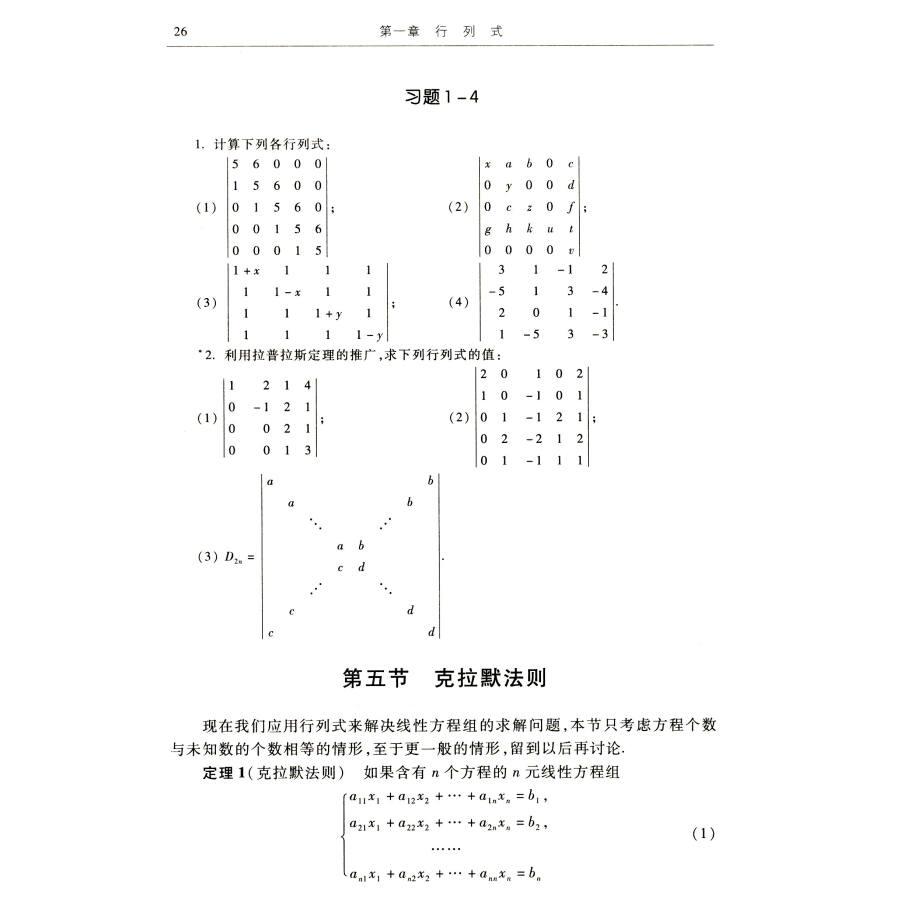 """《大学数学3(第三版)/""""十二五""""普通高等教育本科国家级规划教材》结构"""