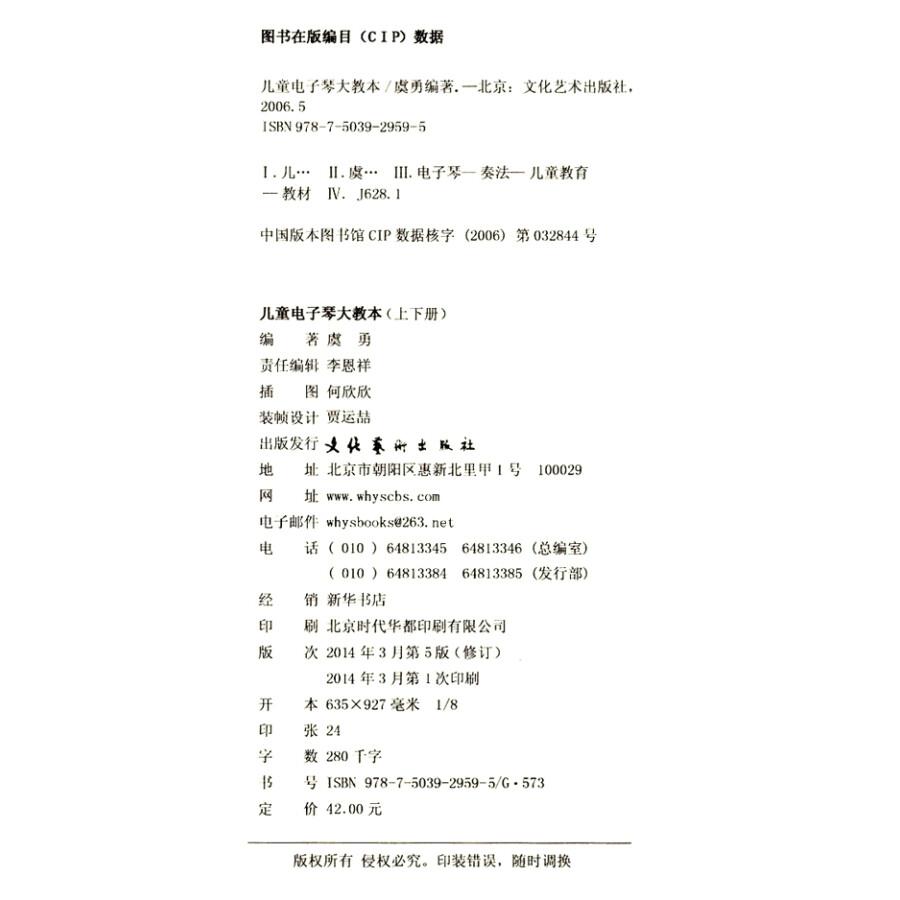 儿童电子琴大教本(上下册)(2017年最新版)(单本无光盘)