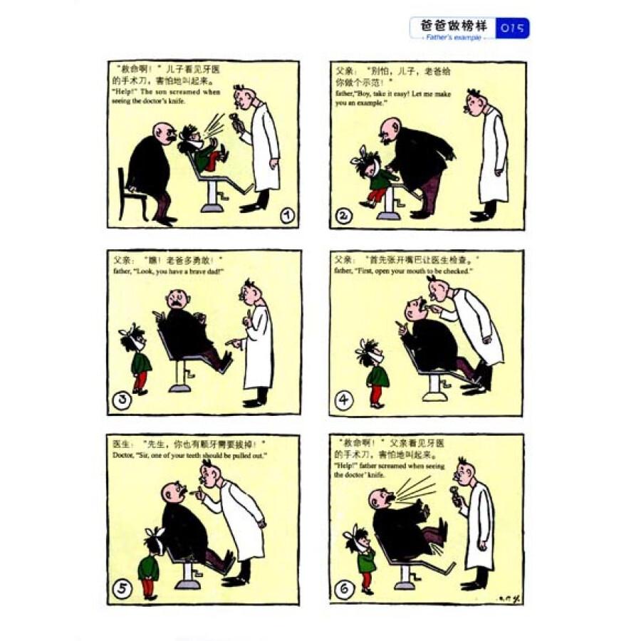 动漫 欧美动漫 父与子全集(彩色英汉双语版)