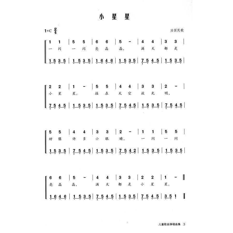 儿童歌曲弹唱曲集(简谱版)