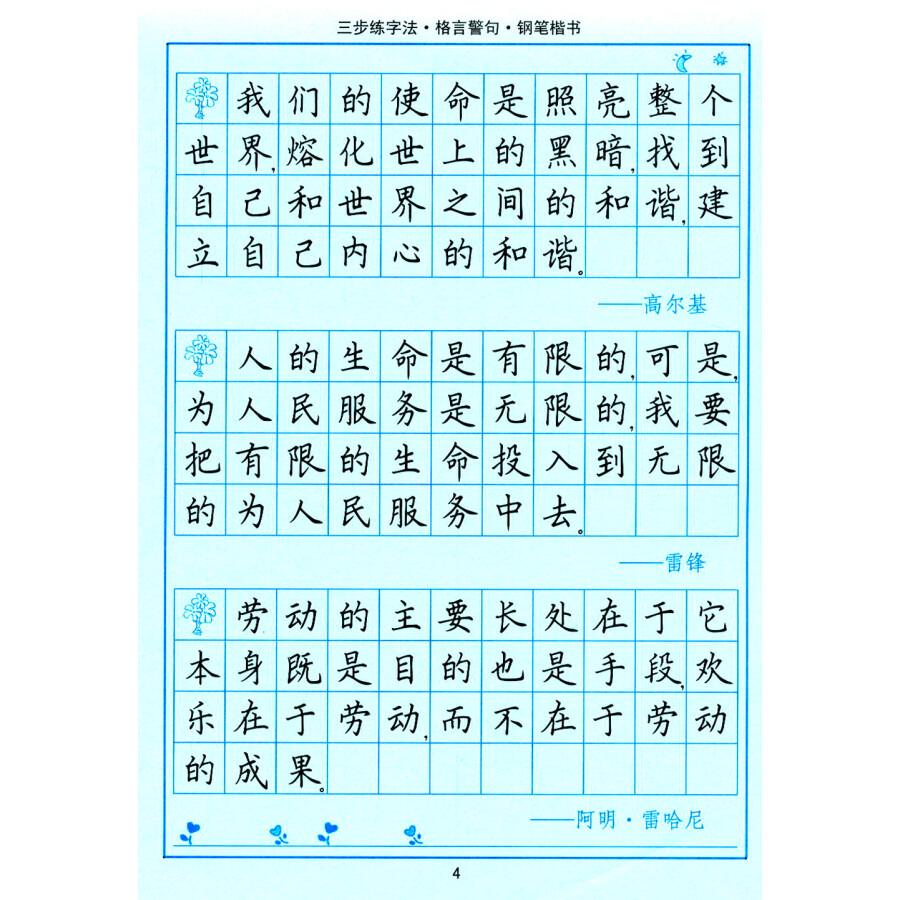 钢笔练字字帖模板