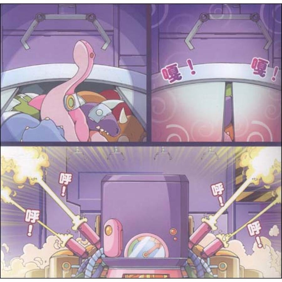 喜羊羊与灰太狼绘本童书外传·喜羊羊勇闯恐龙岛(第4辑):拯救伤残机械