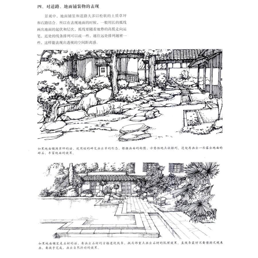 手绘效果图基础训练丛书:景观线稿表现范本