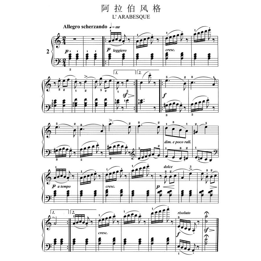 布格缪勒25首钢琴简易进阶练习曲:作品100(总审定版)