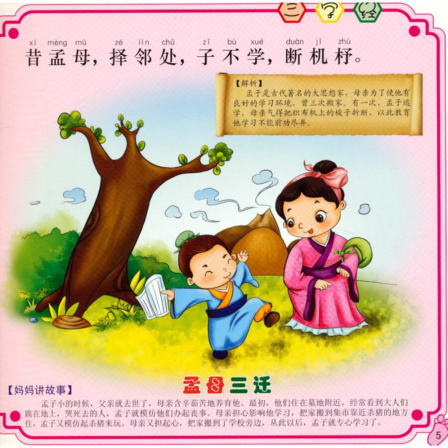 三字经书图片