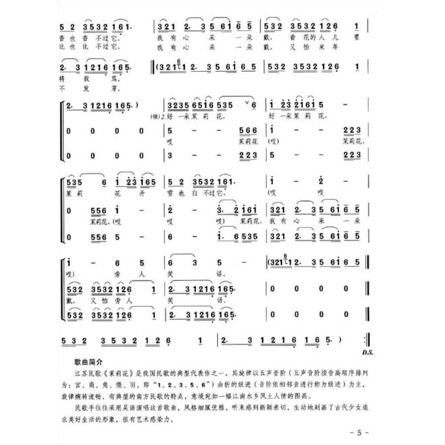 红歌尤克里里曲谱