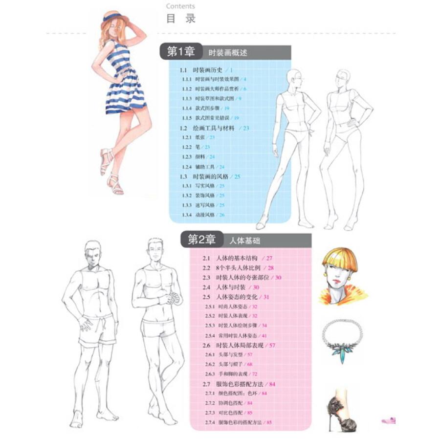 《完全绘本:时装画手绘表现步骤详解》(黄哲)【摘要