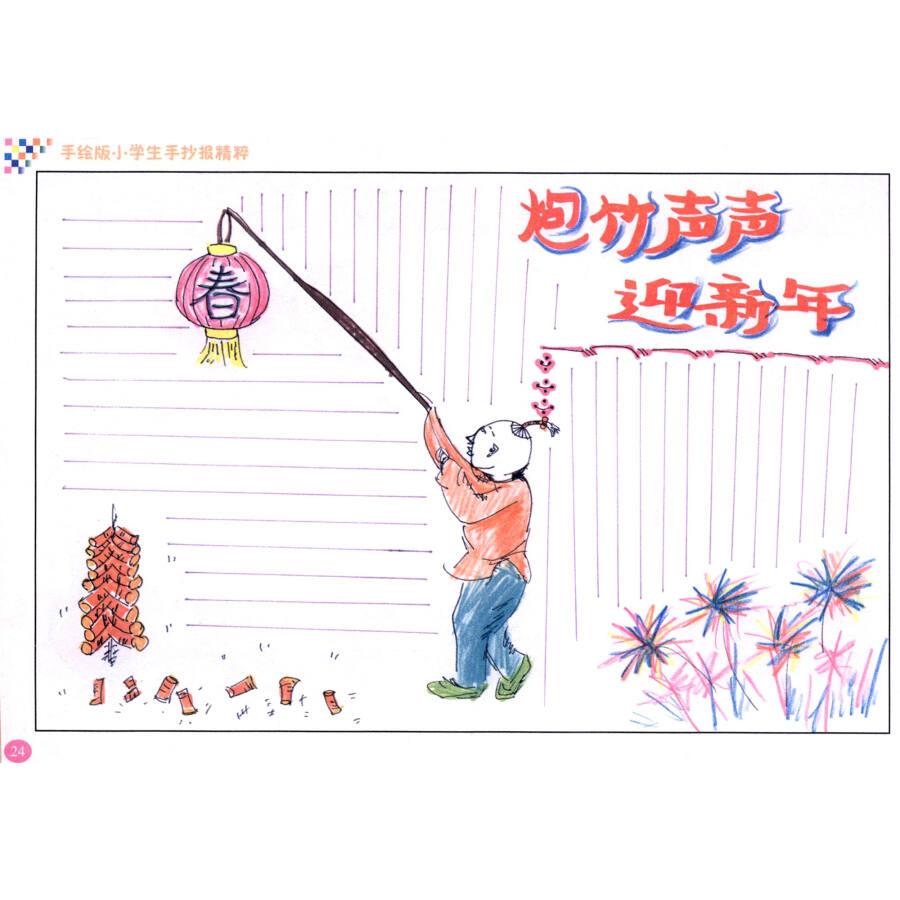 小学生手抄报精粹(手绘版)