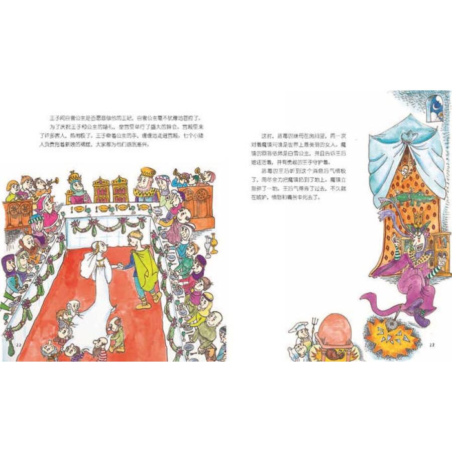 世界名家手绘经典童话:白雪公主