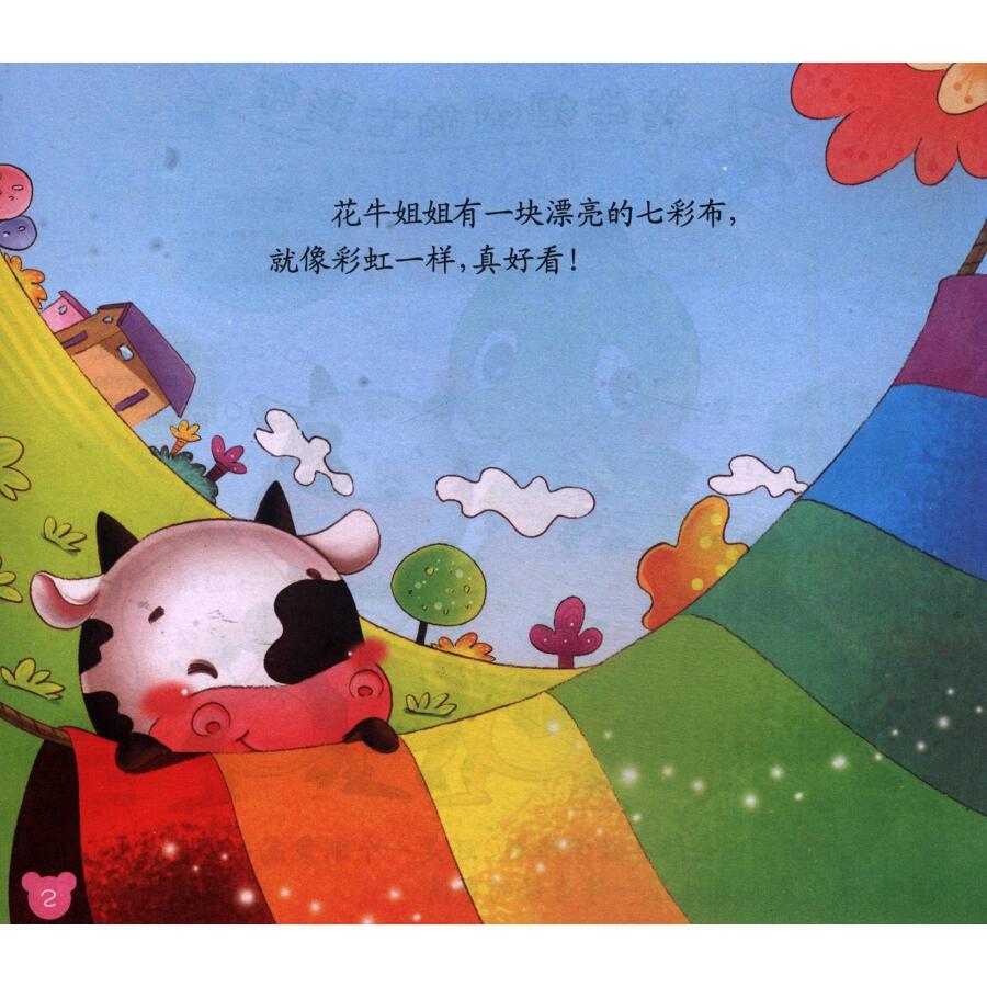 《儿童数学游戏故事书(套装共4册)》【摘要