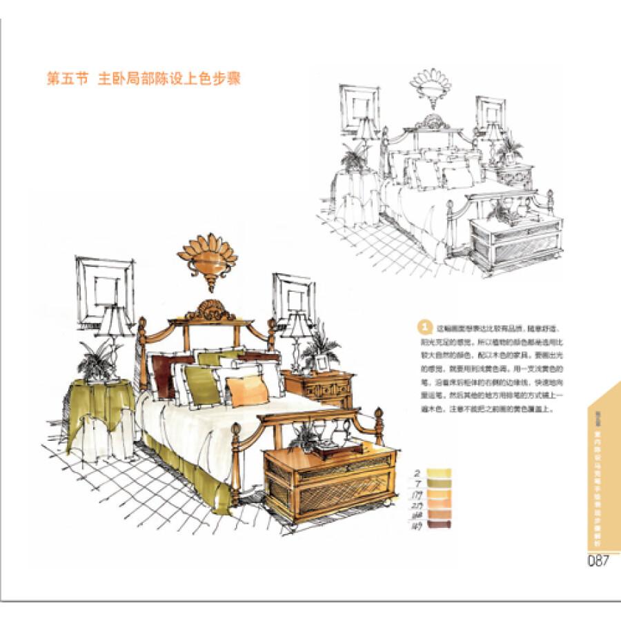 《室内陈设马克笔手绘表现》(黄慧)【摘要