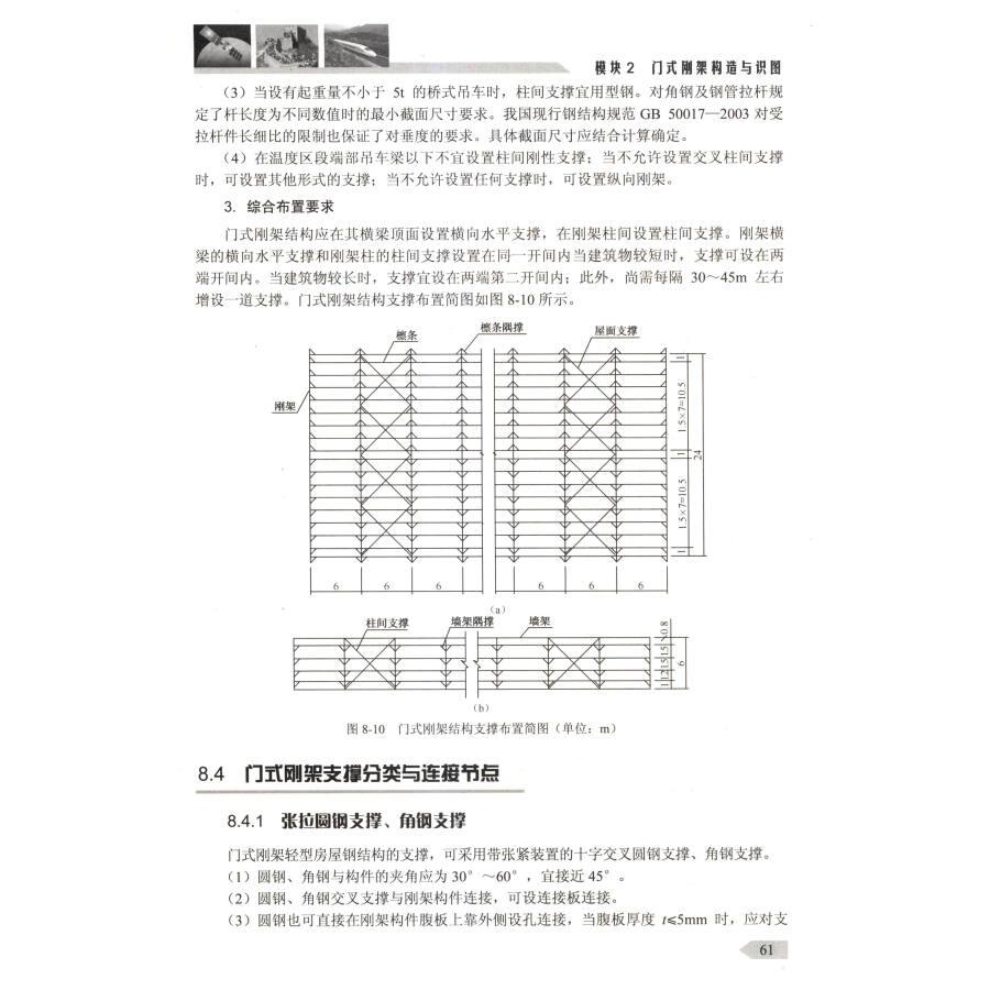 """钢结构构造与识图/全国高等职业教育""""十二五""""规划教材"""