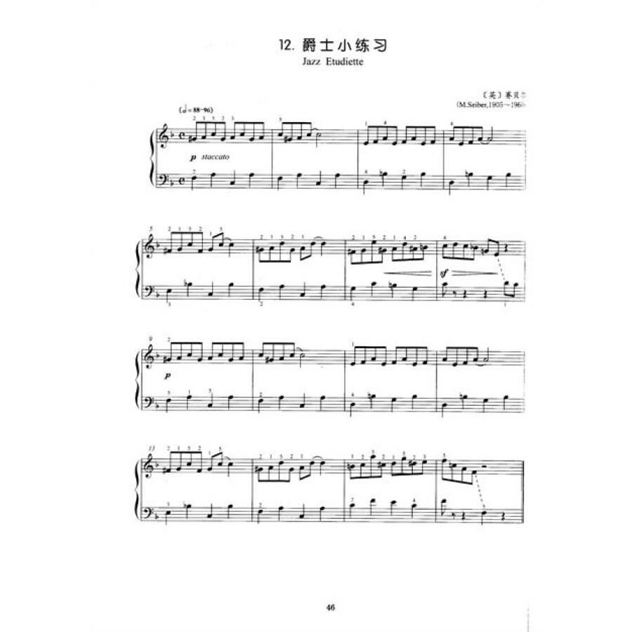 钢琴独奏曲选(上 附光盘)图片