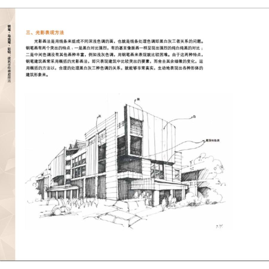 钢笔·马克笔·彩铅:建筑手绘表现技法