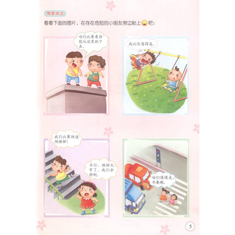 初中学前教育感想_童书 学前教育 幼儿园安全教育课程:中班(下)