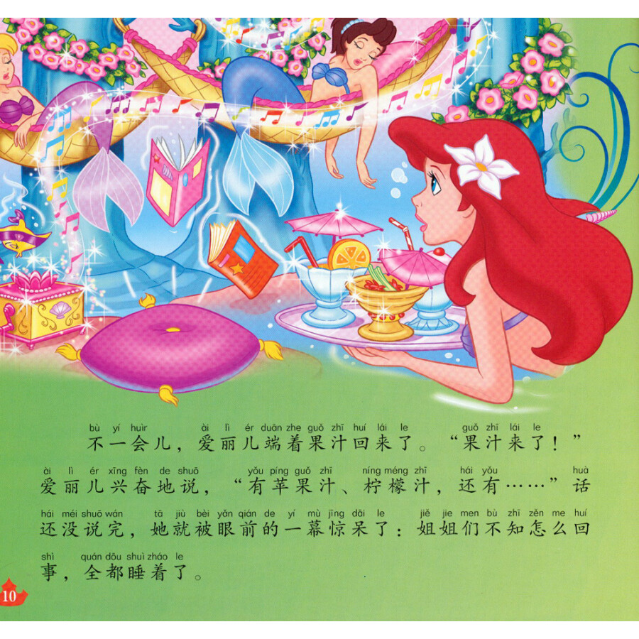 《迪士尼完美小公主拼音图画故事书:聪慧小公主》