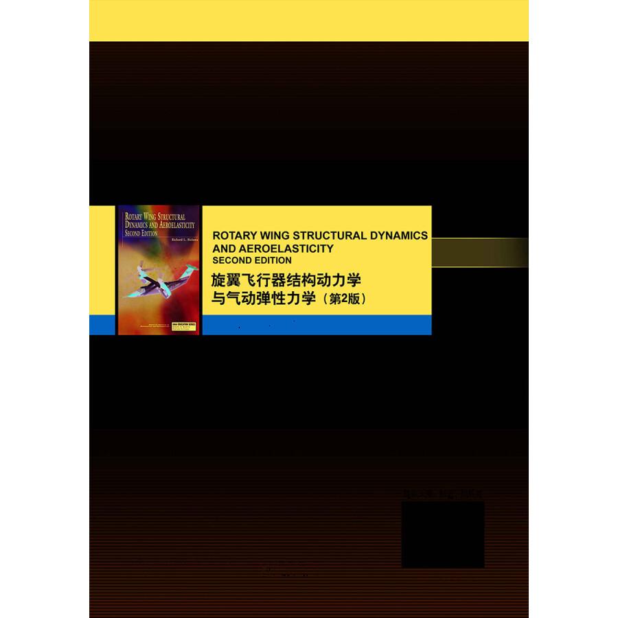旋翼飞行器结构动力学与气动弹性力学(第2版,双语教学精选译注版)