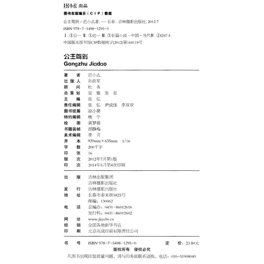 意林轻文库·绘梦古风系列(第一辑)(套装全6册)图片